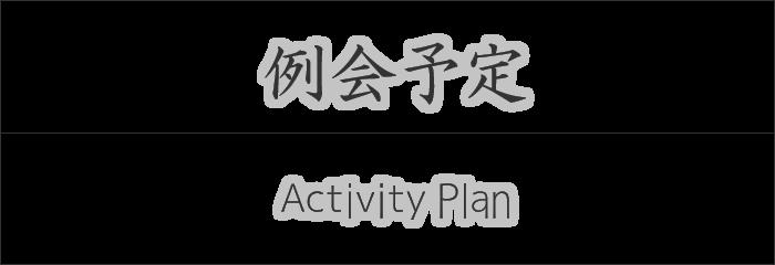 例会予定 Activity Plan