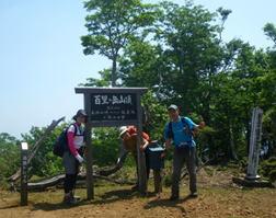 まず百里ヶ岳山頂