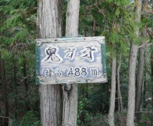 鬼ヶ牙(本峰)488mへは登山口から約50分で到着。